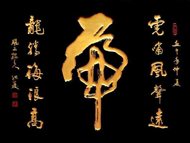 匾额,是中华民族独特的民俗文化艺术。其文字精炼、文采激扬、情趣盎然、寓意深长,是中华艺术园中的一朵奇葩,是民族传统文化的一块丰碑。与我国传统的建筑、民俗、文学、书法、雕刻、漆艺相结合,为人民大众所喜闻乐见,具有悠久的历史和独特的艺术魅力。 庹氏匾额,是在传统匾额艺术的基础上,以庹氏书法为主体,精雕细刻而成。